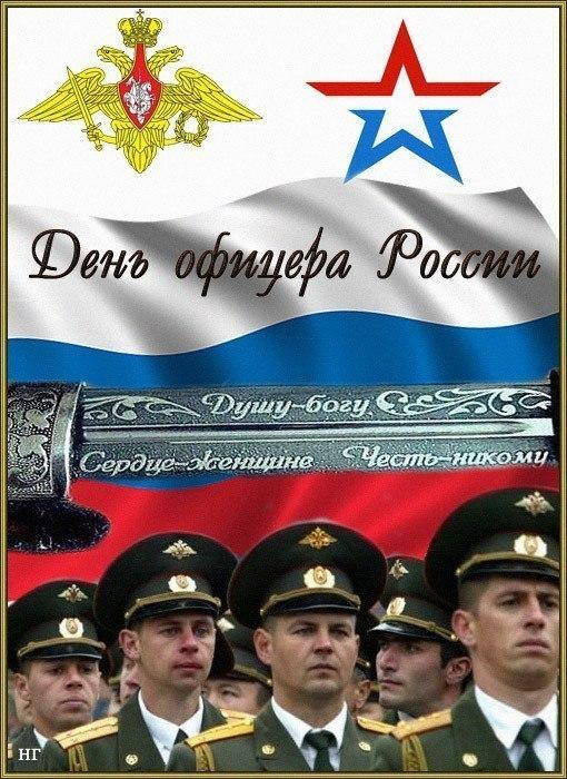 Своими, открытки с днем офицера россии анимации