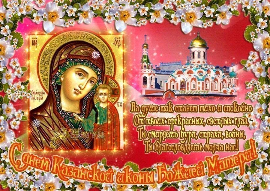 Картинка иконы божьей матери казанской