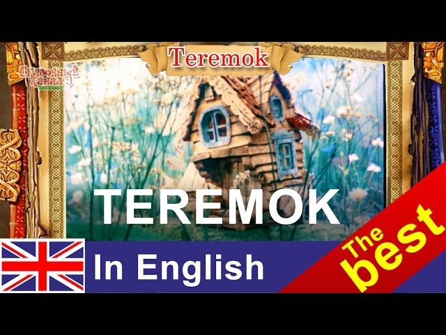 Смотреть видео Teremok. There stood a small wooden house. Теремок на английском.