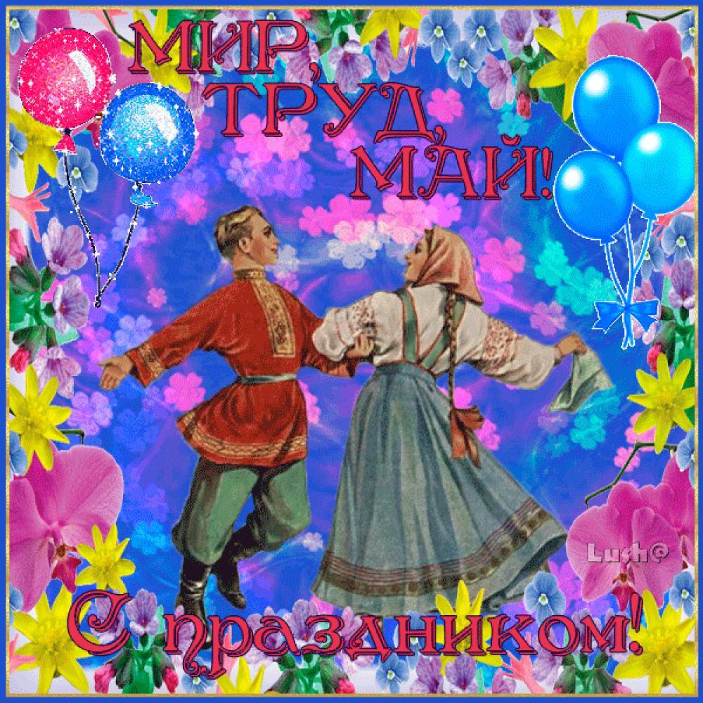 Днем рождения, картинка с праздником весны 1 мая анимация