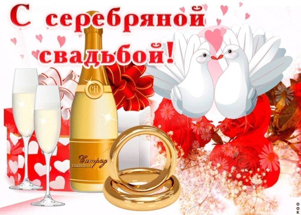 Поздравление с годовщиной свадьбы серебряной смешные