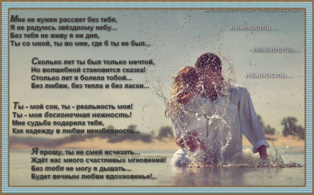 Стихи о вечной любви к мужчине