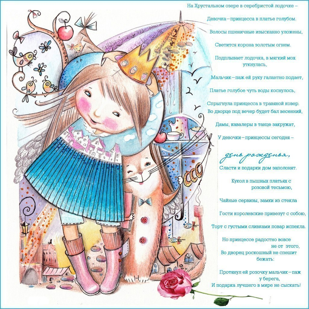 Поздравления в стихах для маленьких принцесс