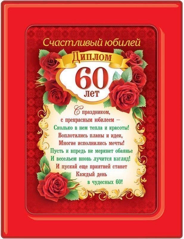 Поздравления с 60 летием свекра в стихах красивые