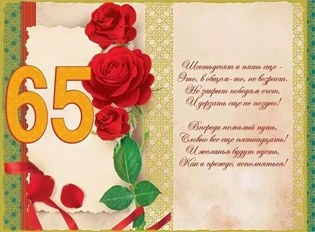 поздравление с днем рождения надежда 65 лет получил свое