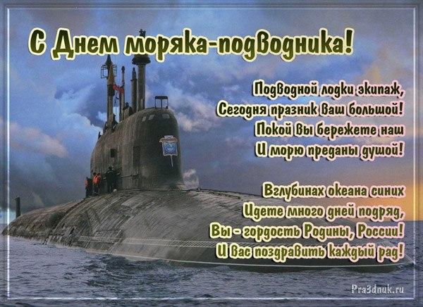 Открытки моряк подводник