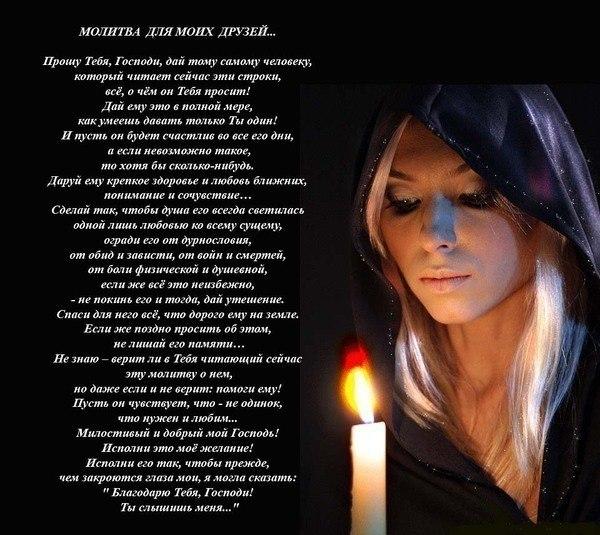 Молитвы чтобы позвонил любимый человек