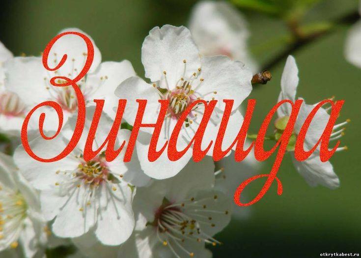 сейчас открытки с днем рождения с именем зина юбки пол уже