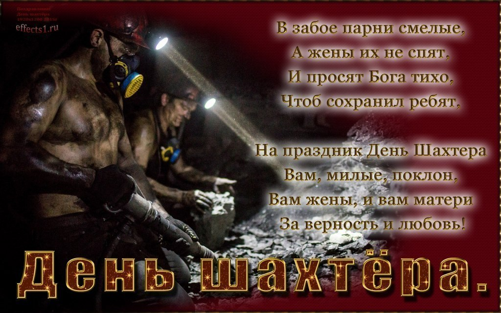 Открытка и поздравление с днем шахтера 35
