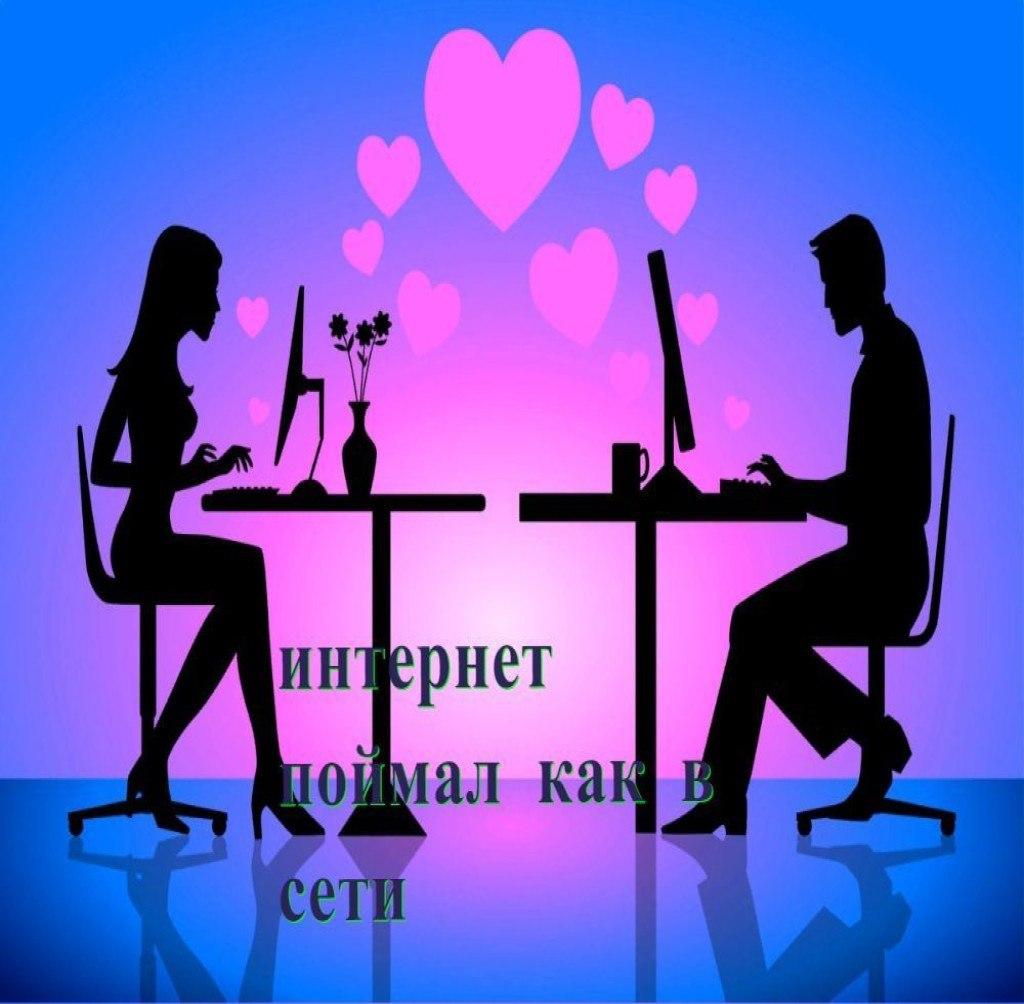 Генератор для знакомств