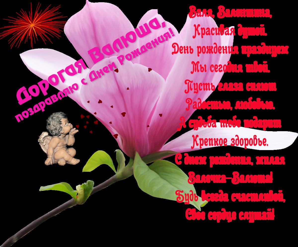 Поздравление валентину с юбилеем