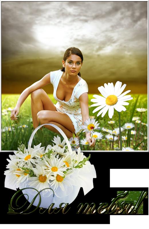 Открытка марта, открытка девушка с ромашками