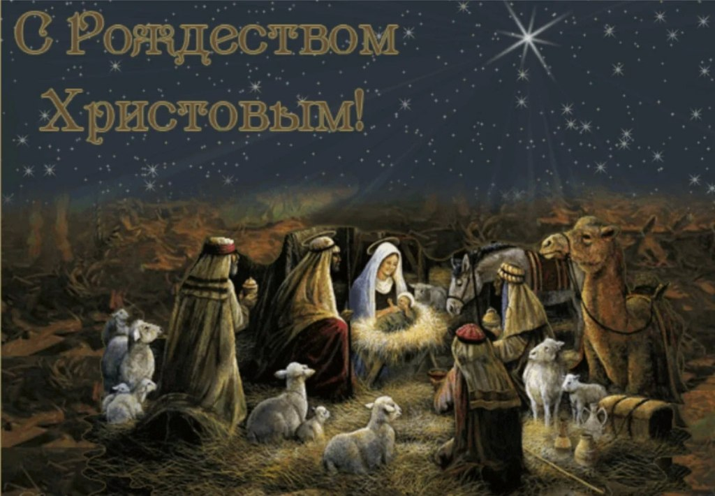 Поздравить с днем рождения в рождество христово