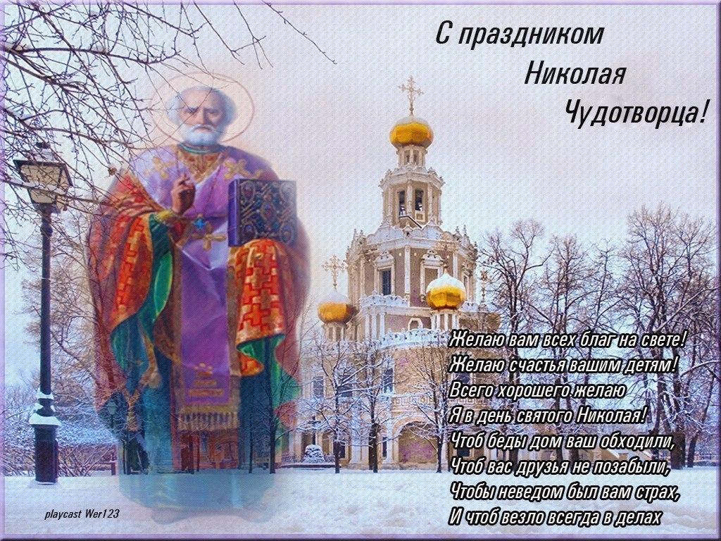 Открытки с праздником святителя николая чудотворца