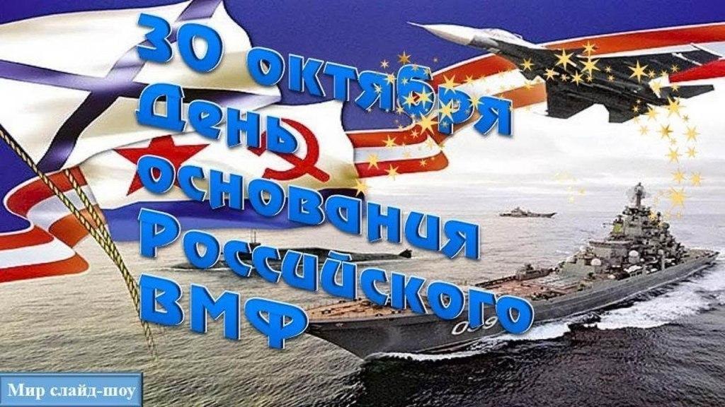 почту, открытки с днем рождения флота россии далеко каждый рыбак
