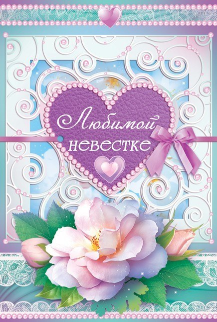 Поздравление для снохи с днем рождения племянницы