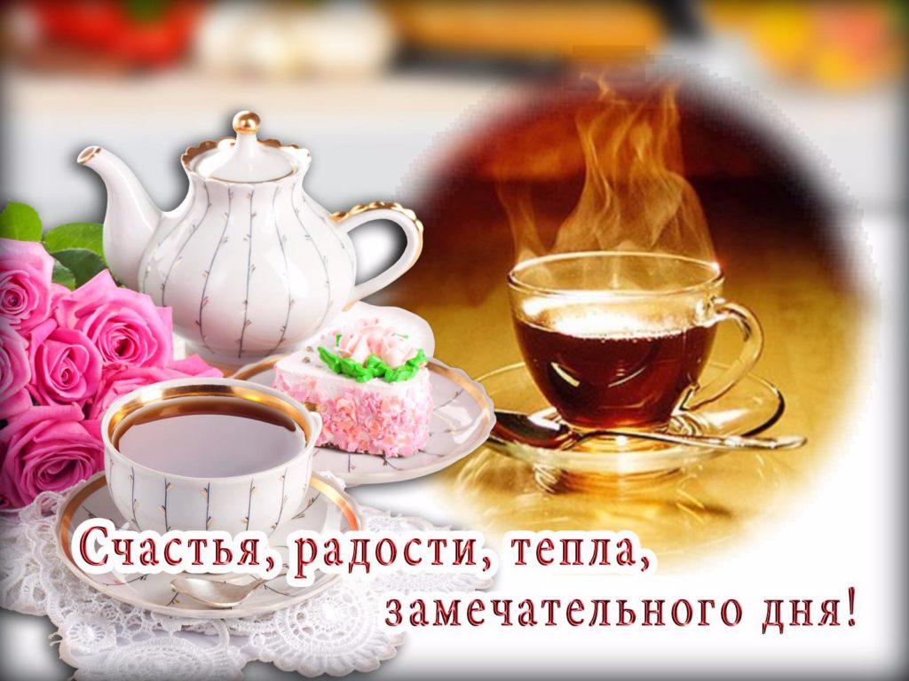 Картинка чашечка тепла для вас