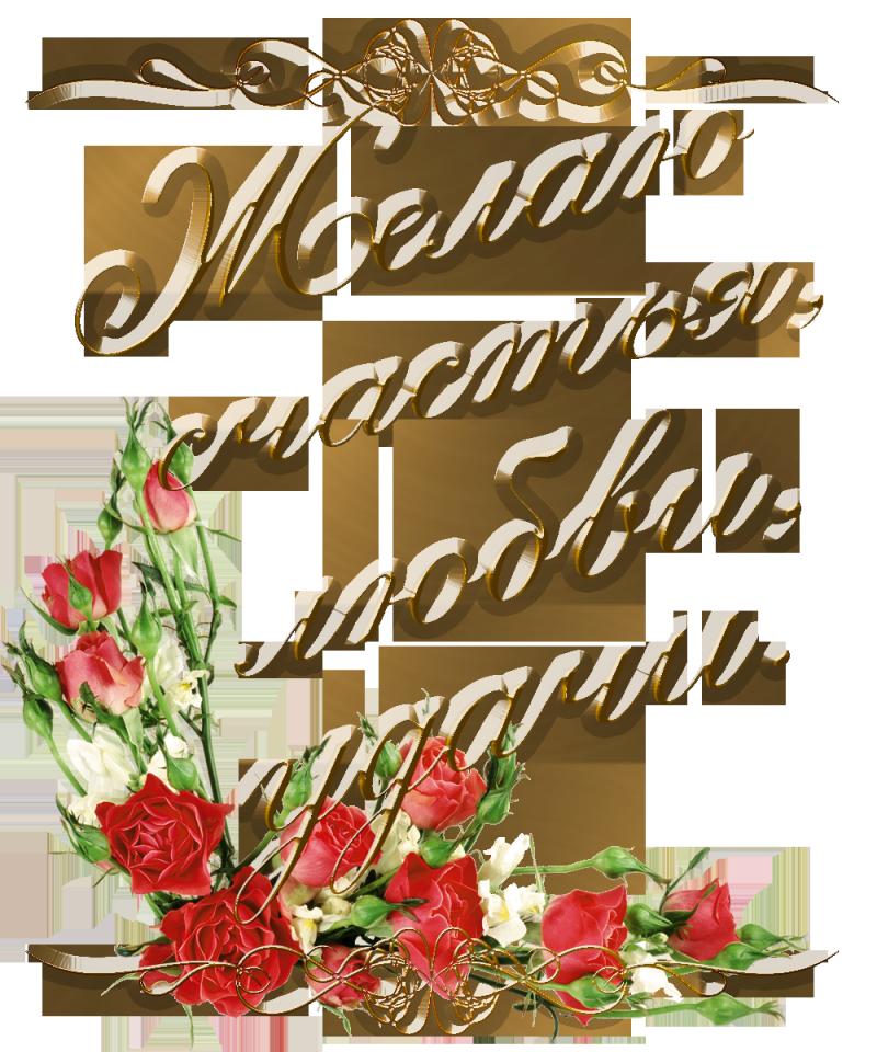 шрифт для открыток с днем рождения мужчины даже