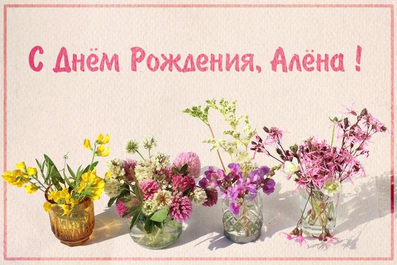 поздравления с днем рождения дочку аленку