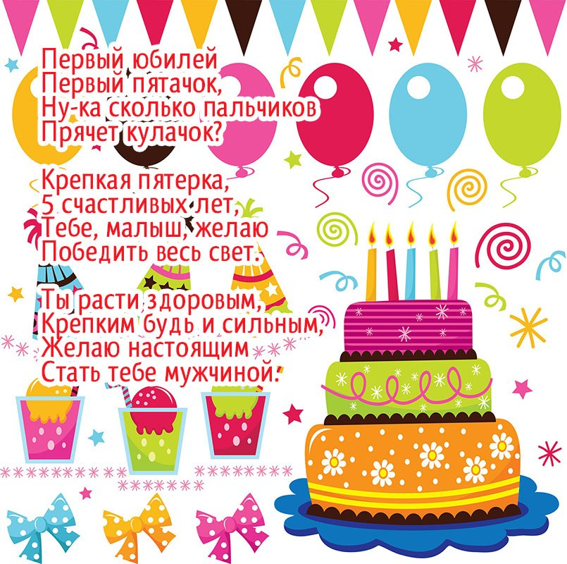 С днем рождения крестнику 5 лет