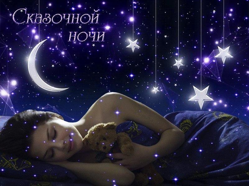 Картинка спокойной ночи сладких снов анимация