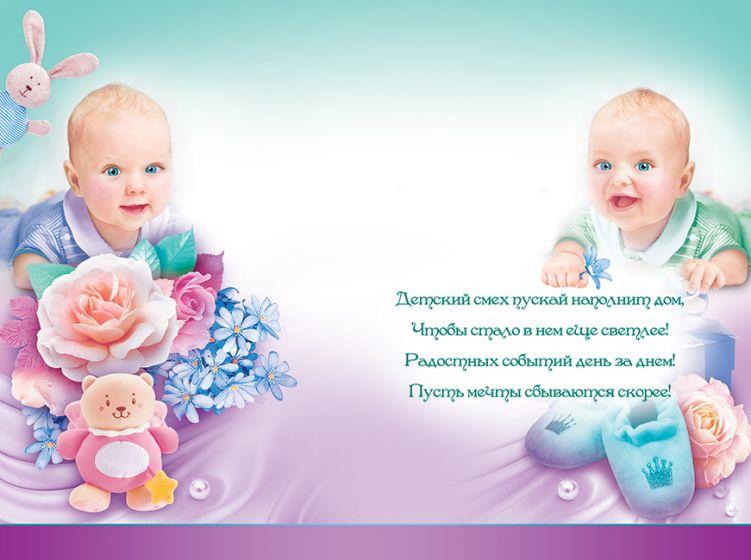 Поздравления близнецам с днем рождения 1 год