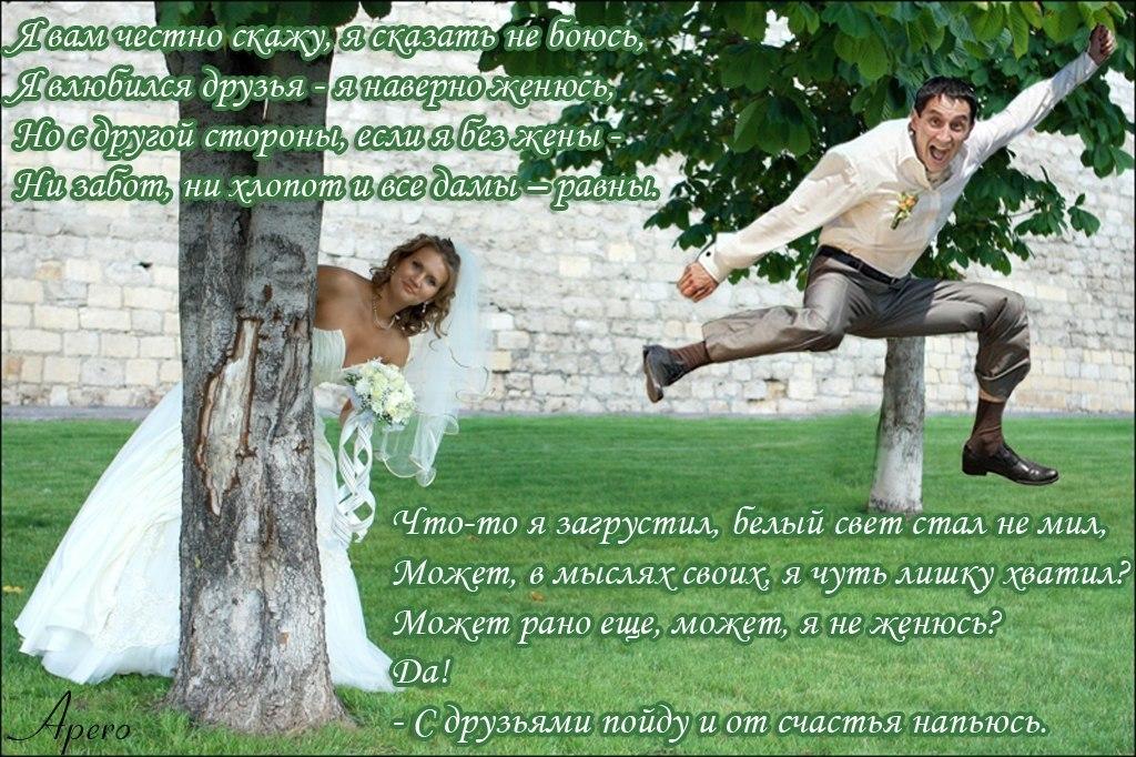 Открытка не женись, занятия