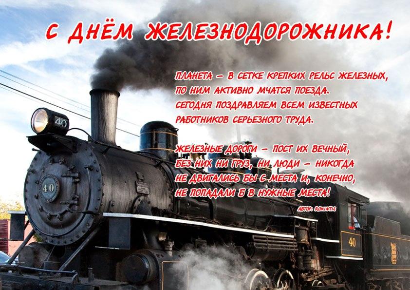 Поздравление с днем железнодорожника от генерального директора оао ржд