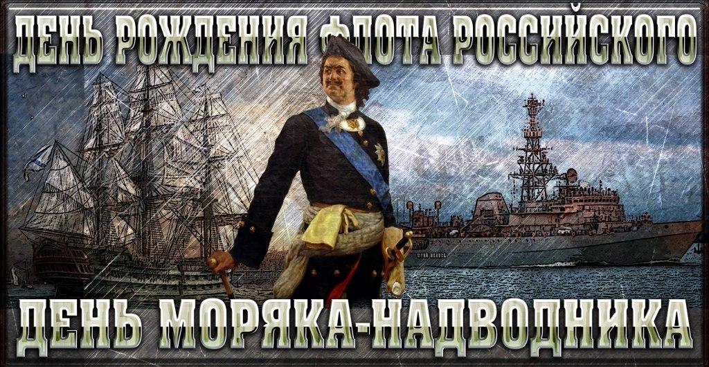 ушной открытки с днем рождения флота россии да, пели