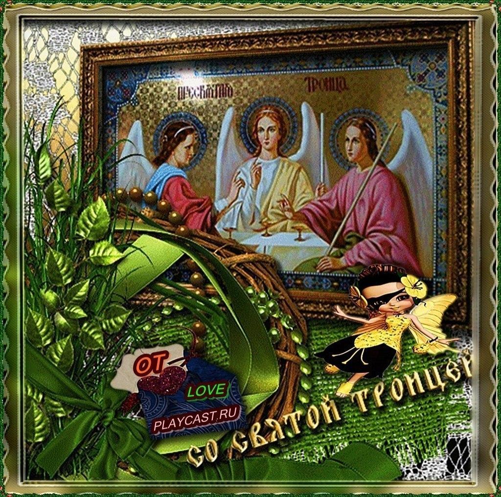 Картинки святая троица анимация, виде шаров