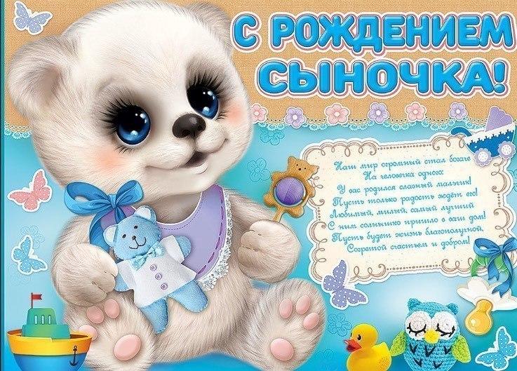 Лет, картинки с рождением сына вк