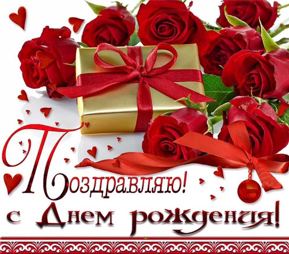 С Днем рождения, Светлана. - Открытки с именами