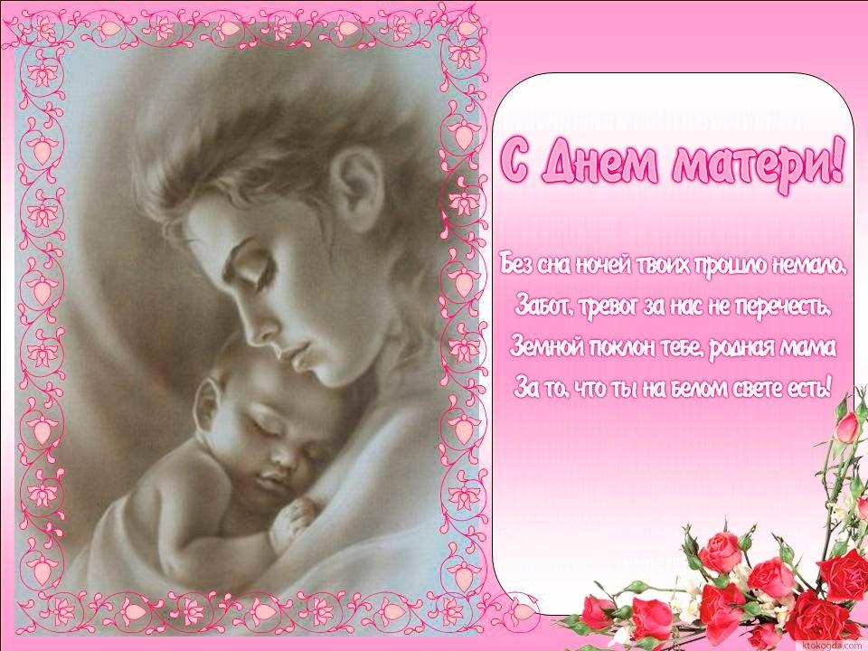 Слова открытке маме, картинки для детей