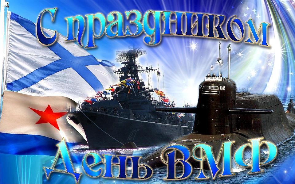 Поздравление папе с днем военно-морского флота