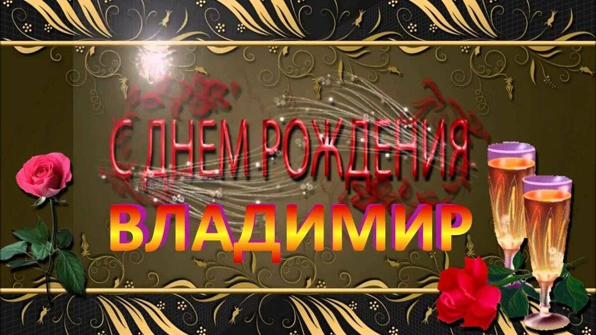 мужские открытки с днем рождения владимир