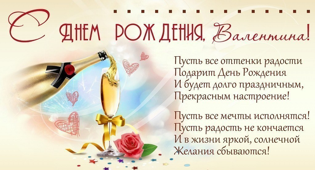 Поздравления вале с днем рождения