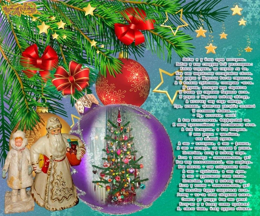 Стихи про рождественскую елку