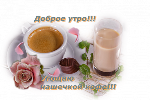 Картинки с добрым утром галя, поздравление