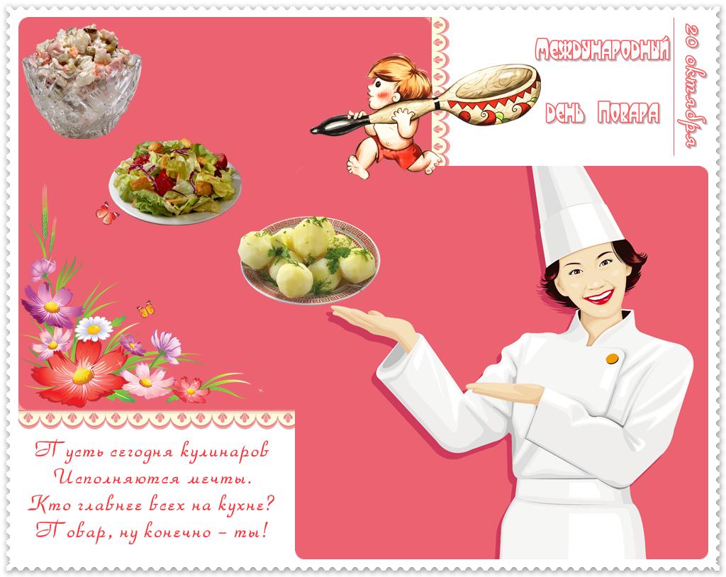 поздравление с юбилеем для повара