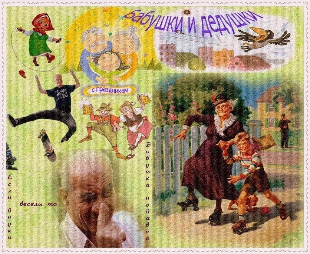 Поздравления, с днем бабушки и дедушки картинки с надписями