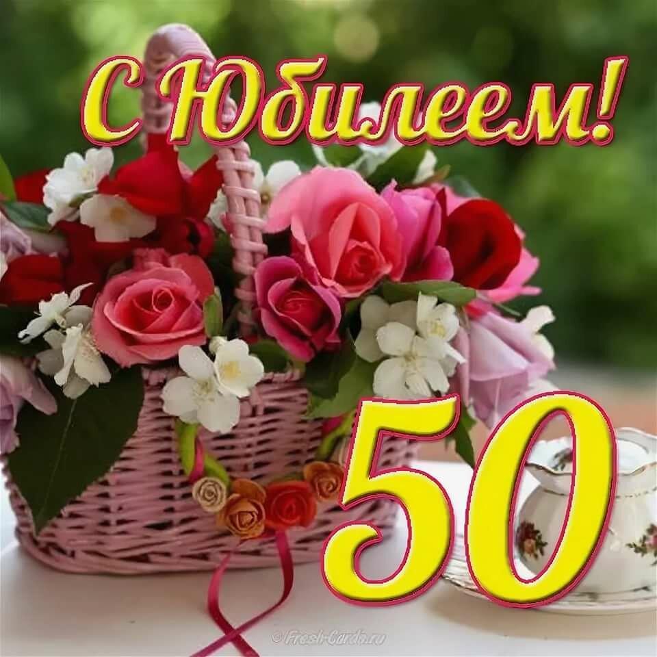 Поздравления сестру с 50 летием душевно