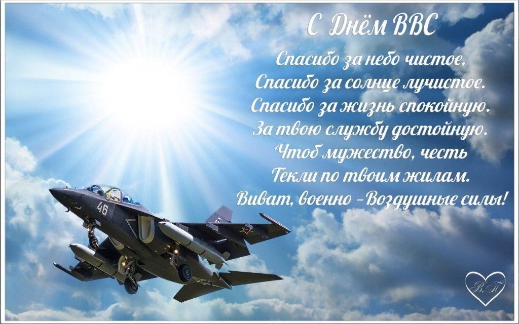 Поздравление с днем авиации в стихах любимому 60