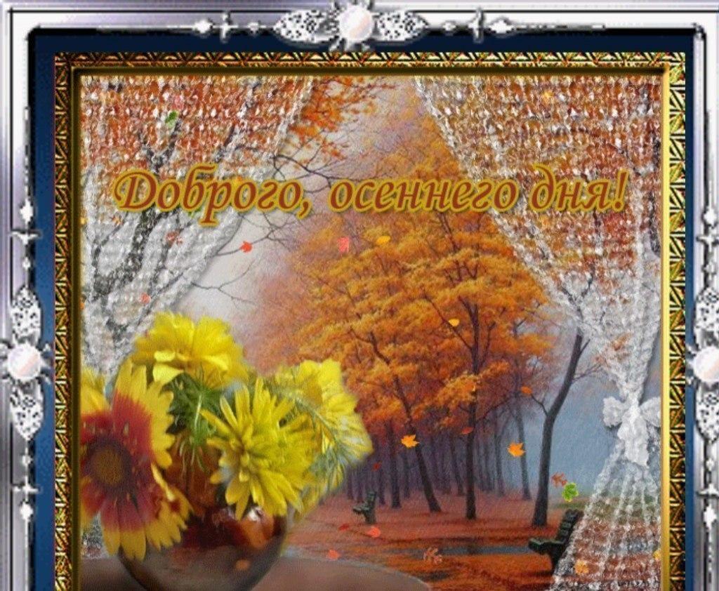 Октябрьские открытки с осенью