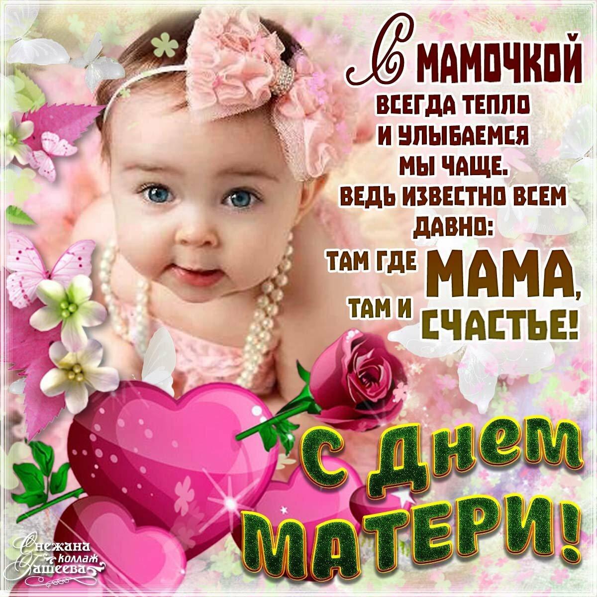 Поздравления ко дню матери женщине короткие