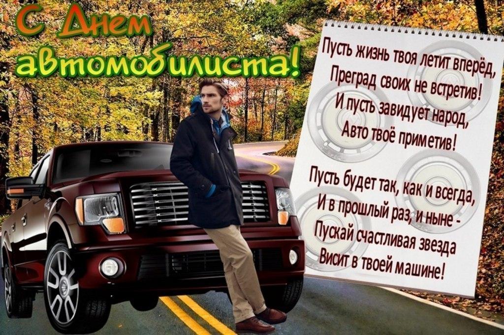 имеешь поздравление подруге с днем автомобилиста кузбасса запустили