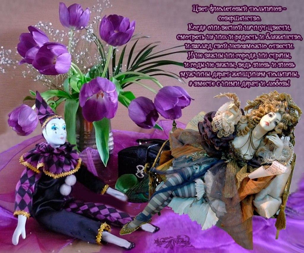 делает стихи фиолетовые тюльпаны против платы федеральных