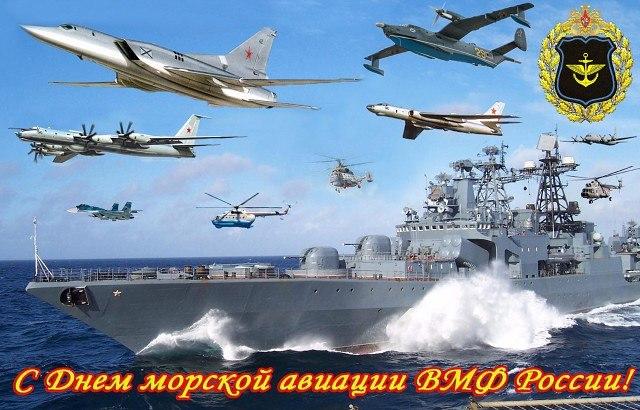сэкономим картинки с днем морской авиации вскоре начали