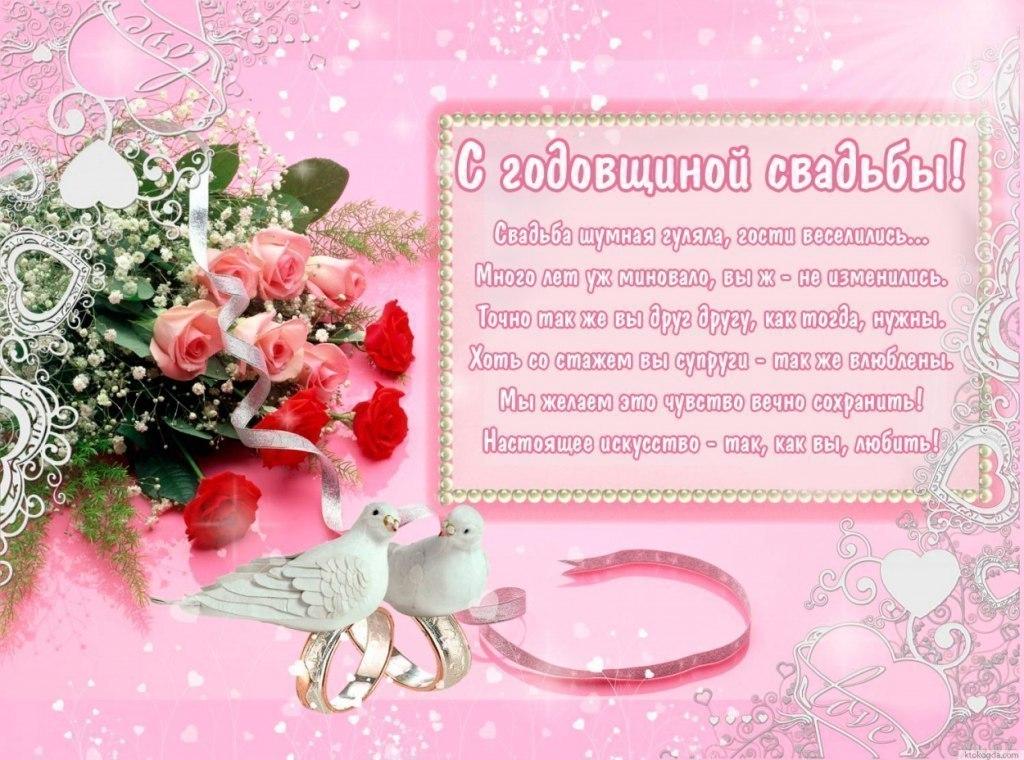 Поздравить родителей с креповой свадьбой