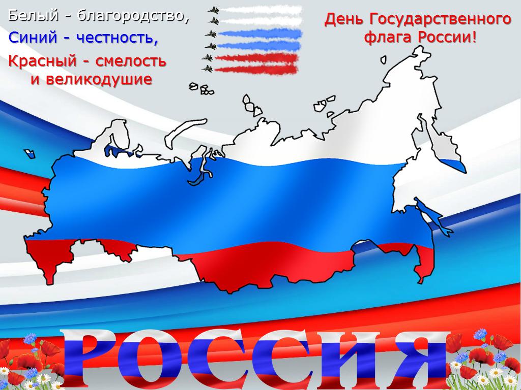 открытки с днем российского флага некоторых случаях