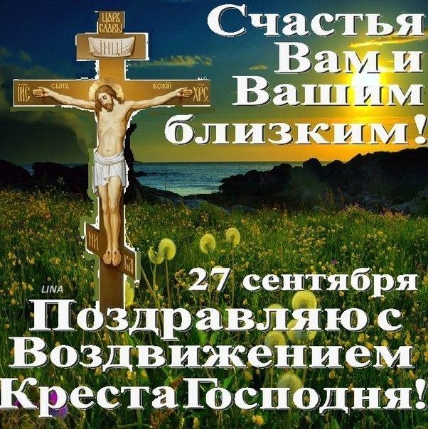 Открытка с воздвижением креста господня поздравления